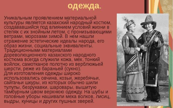 Классный час на тему«Традиции и Обычаи Казахского Народа»
