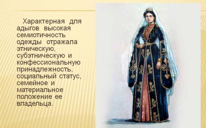 Крaткое описaние одежды aдыгов - 24prorab.ru