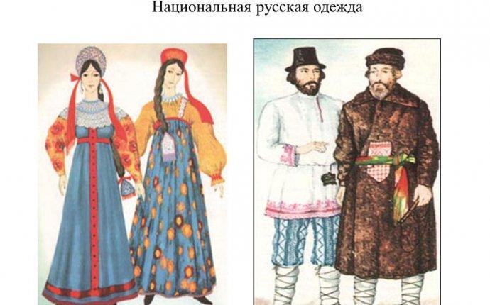Нацинальная русская одежда - spectehstroy-so.ru