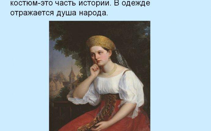 Национальная одежда-русский народный костюм-это часть истории