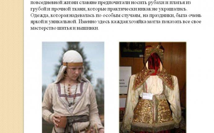 Национальная одежда восточных славян - ius33.ru
