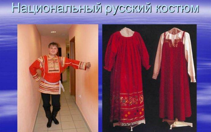 Национальные костюмы народов России - Презентации по обществознанию