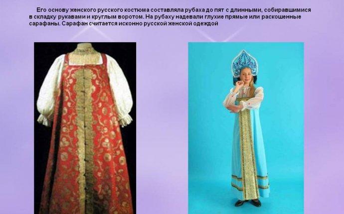 Национальные костюмы старинная одежда в россии - macro-peterburg.ru