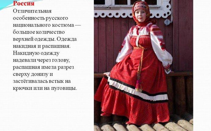 Презентация на тему: Одежда первобытного человека.. Женский