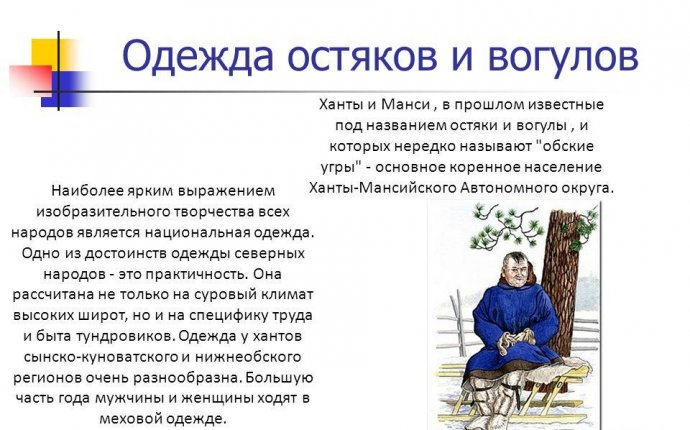 Презентация на тему: Проект тема «Национальная одежда хантов и