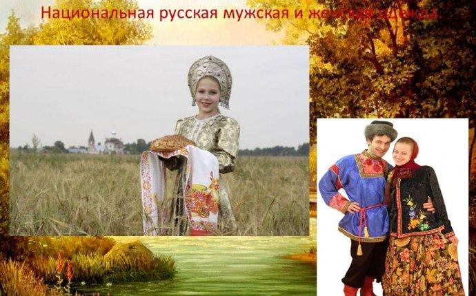 Презентация на тему: Русская культура - это наша детская С