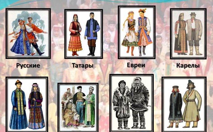 Реферат одежда народов мира - найдено и доступно