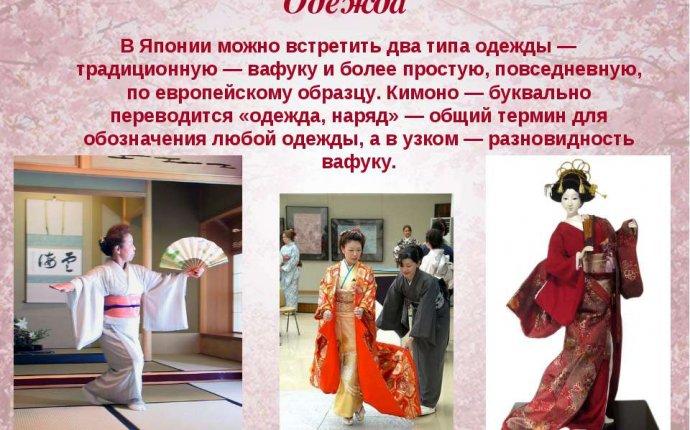 Традиции и обычаи Японии - презентация к уроку Географии