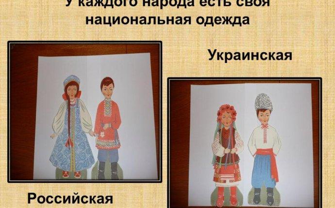 dec582e0086 Проект Национальная Одежда Народов